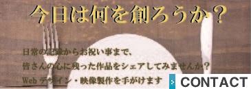 バナー作成4