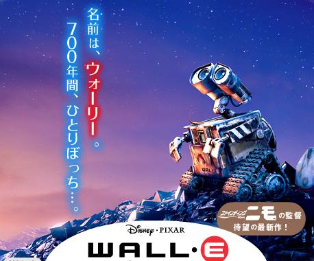 wall-e4