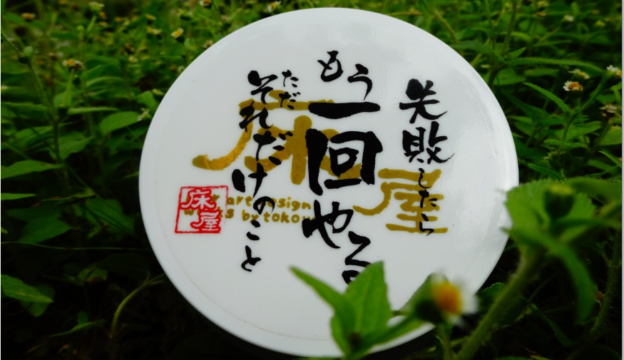 tokoya6